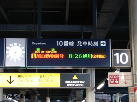 Asahiyama_01
